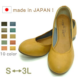 【日本製★痛くない】フラットシューズバレエシューズレディース 靴 No.23010ソフト合皮素材使用/日本製ぺたんこ・パンプス送料無料※北海道・沖縄は送料無料の対象外となります。