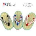 【ネコポス対象・子供用草履】ケンコーミサトっ子草履日本製・天然い草・健康3色・15〜22cm男の子・女の子・キッズお…