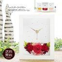 送料無料【時計付モダンガラスフレーム 額の中に時計が付いてる プリザーブドフラワー】誕生日 結婚記念日 退職祝い …