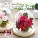 母の日 ギフト 送料無料【木の温もり♪シャーロット ガラスドーム プリザーブドフラワー】ギフト 花 プレゼント 結婚…