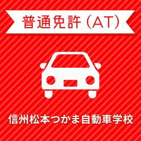 【長野県松本市】普通車ATコース(一般料金)<免許なし/原付免許所持対象>