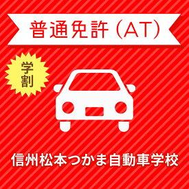 【長野県松本市】普通車ATコース(学生料金)<免許なし/原付免許所持対象>