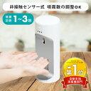 アルコールディスペンサー自動アルコール消毒 ウイルス対策 ウイルッシュ AIM-AD21(SI) 消毒 清潔除菌 自動手指消毒…