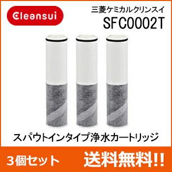 SFC0002T スパウトインタイプ浄水カートリッジ 3個入三菱ケミカルクリンスイ【3個入】送料無料