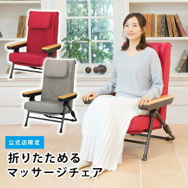 【レビュー特典あり】【送料無料】ツカモトエイム ポルト マッサージチェア AIM-255 tsukamotoaim porto 椅子 マッサージチェア 折りたたみ マッサージ機 マッサージ リクライニング 椅子 在宅