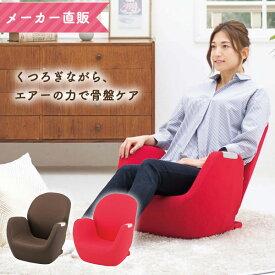 【送料無料】ツカモトエイム ポルト エアリーシェイプ AIM-FN050 tsukamotoaim porto 骨盤ソファ 出産後 出産祝い 椅子 マッサージチェア【airly1】