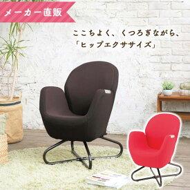 【送料無料】ツカモトエイム ポルト エアリーシェイプ プラス AIM-FN051 tsukamotoaim porto 骨盤ソファ 出産後 出産祝い 椅子 マッサージチェア【airly1】
