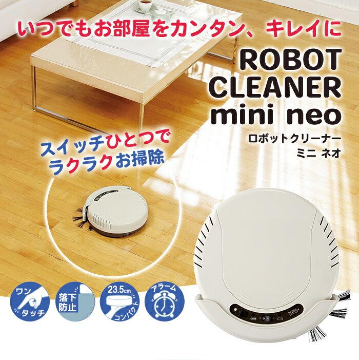 ロボットクリーナーミニネオ AIM-RC03 クリーナー ecomo クリーナー 掃除機お掃除ロボット全自動掃除機 お掃除ロボット ロボット掃除機