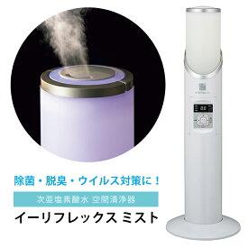 次亜塩素酸水 加湿器