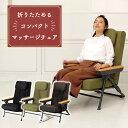 【送料無料】ツカモトエイム ポルト マッサージチェア AIM-250 tsukamotoaim porto 椅子 マッサージチェア 折りたたみ…