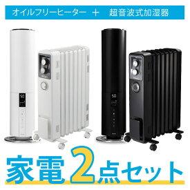 季節家電 2点セット Dimplex オイルフリーヒーター B02 duux Beam 超音波式加湿器セット
