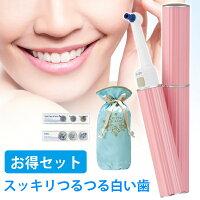 ホワイトニング電動歯ブラシ