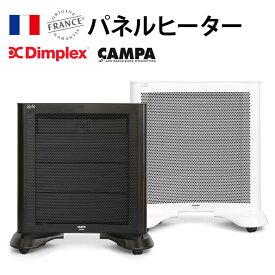 ディンプレックス Dimplex キャンパ CAMPA 遠赤外線パネルヒーター Photon2 WT BK ホワイト ブラック フォトン2 暖房 暖房機 省エネ
