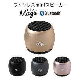 ワイヤレス ミニスピーカー マギー Magii Bluetooth対応 コンパクト ミニサイズ スピーカー ステレオ シャッター リモコン ハンズフリー PJ001