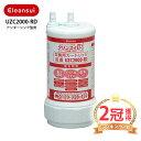 【送料無料】三菱ケミカルクリンスイ アンダーシンク型浄水器用交換カートリッジ UZC2000-RD