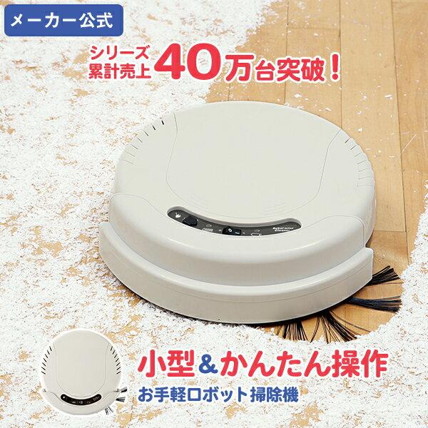 ツカモトエイム エコモ ロボットクリーナーミニネオ AIM-RC03 tsukamotoaim ecomo クリーナー 掃除機 全自動掃除機 お掃除ロボット ロボット掃除機