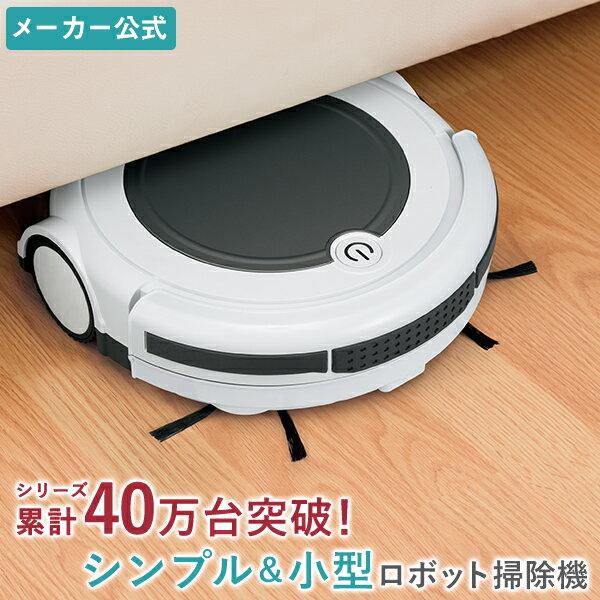 ツカモトエイム エコモ ポンテラインロボットクリーナー AIM-RC21 tsukamotoaim ecomo クリーナー ロボット掃除機 お掃除ロボット 全自動掃除機ponte 【送料無料】