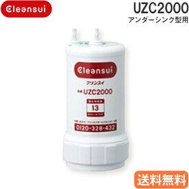 【送料無料】三菱ケミカルクリンスイ アンダーシンク型浄水器用交換カートリッジ UZC2000
