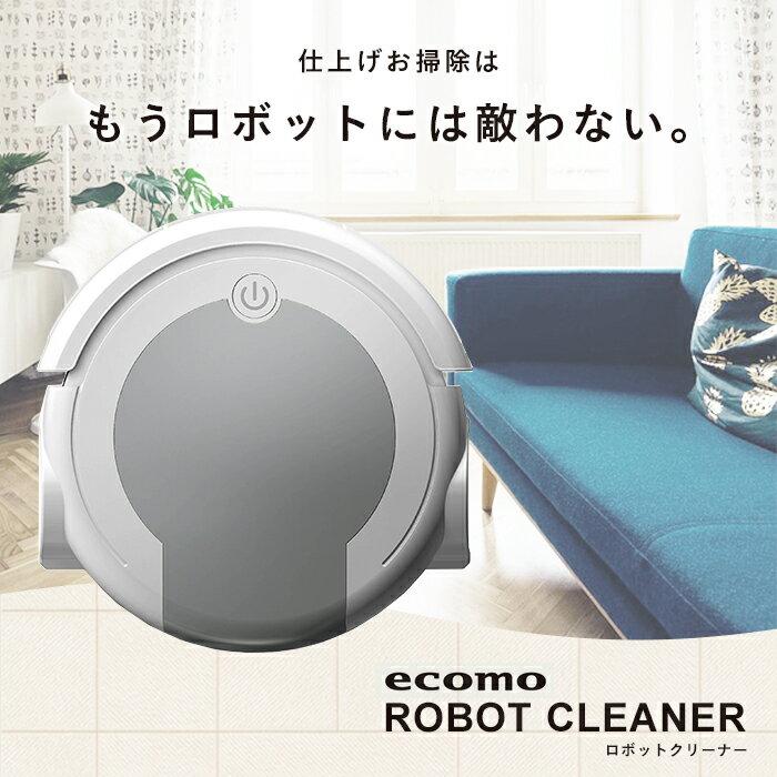 ポンテ ロボットクリーナー AIM-RC21 クリーナー ecomo クリーナー ロボット掃除機 お掃除ロボット 全自動掃除機ponte