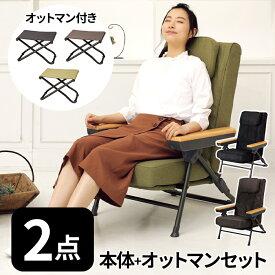 【レビュー特典あり】マッサージチェア オットマン 2点セット AIM-250 AIM-OT02 椅子 マッサージチェア 折りたたみ 座椅子 リクライニング ひとり掛け 一人掛け 在宅 マッサージ機 足置き スツール