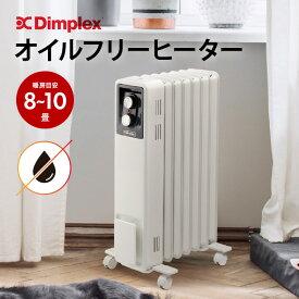 オイルフリーヒーター ディンプレックス Dimplex Brit B01 ブリット ECR12 ホワイト 暖房 暖房機 暖房器具 電気ヒーター 電気ストーブ 冷え対策 省エネ ストーブ 脱衣所 オイルレス 8畳 10畳 ヒーター オイルヒーター 足元ヒーター
