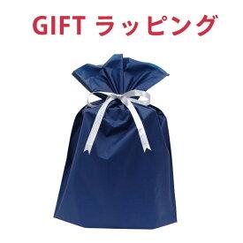 【ツカモトエイム 商品ご購入者様用】ギフトラッピング