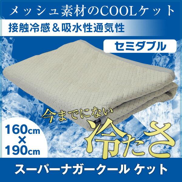 スーパーナガークールケット セミダブル 160*195 メッシュ素材のcoolケット 日本製 接触冷感・吸水性通気性に優れています。 ひんやり 冷感 涼感 さらさら 丸洗い