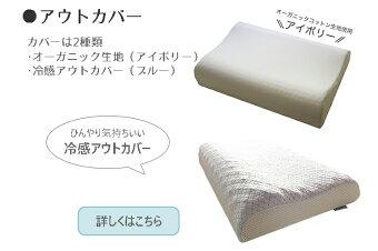 LOHATEXネックサポートピロー小サイズ30*50*7/9cmオーガニックコットン(綿100%)カバー付き高反発枕ラテックス【QX02】