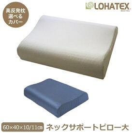高反発 枕 まくら LOHATEX ネックサポートピロー 大サイズ 60×40cm 高さ 10/11cm【QX03】ラテックス マクラ 天然素材 寝具 快眠 快適 清潔 肩こり 首こり オーガニック コットン 綿 ギフト makura おすすめ