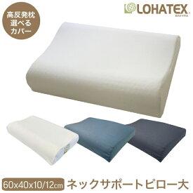 高反発 枕 まくら LOHATEX ネックサポートピロー 大サイズ 60×40cm 高さ 10/11cm【QX03】ラテックス マクラ 天然素材 寝具 快眠 清潔 オーガニック コットン 綿 ギフト
