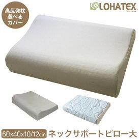 高反発 枕 まくら LOHATEX ネックサポートピロー 大サイズ 60×40cm 高さ 10/11cm【QX03】ラテックス マクラ 天然素材 寝具 快眠 快適 清潔 肩こり 首こり オーガニック コットン 綿 ギフト