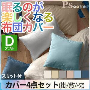 眠るのが楽しくなる布団カバーカバーセットダブル4点セットスリット付き