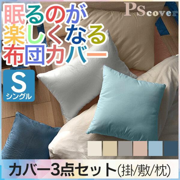 眠るのが楽しくなる布団カバー カバーセット(掛け/敷き/枕 カバ−) シングル3点セット スリット無しタイプ