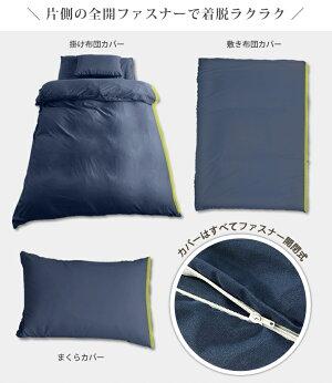 眠るのが楽しくなる布団カバーカバーセットダブル4点セット