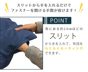 眠るのが楽しくなる布団カバーカバーセット(掛け/敷き/枕カバ−)セミダブル3点セットスリット無しタイプ