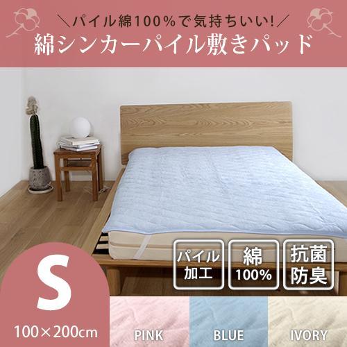 綿シンカーパイル 敷きパッド シングル 100*200cm