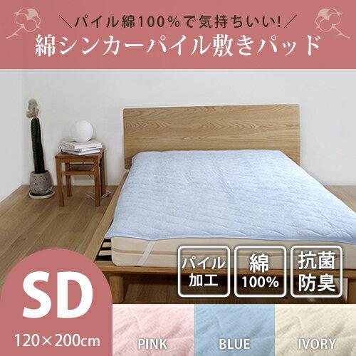 綿シンカーパイル 敷きパッド セミダブル 120*200cm