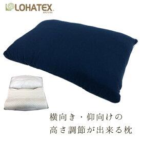 LOHATEX 横向き・仰向けの高さ調節が出来る枕 35×60×16.5cm 本体+カバー おすすめ