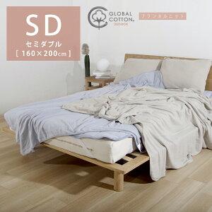 発熱するコットン「デオモイス」フランネルニットの2枚合わせ毛布セミダブルサイズ160×200cm