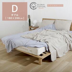発熱するコットン「デオモイス」フランネルニットの2枚合わせ毛布ダブルサイズ180×200cm