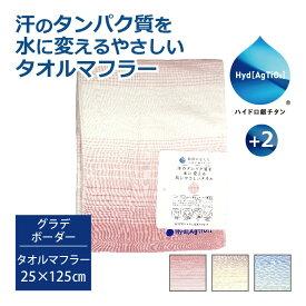 汗のタンパク質を水に変える肌にやさしいタオル ハイドロ銀チタン+2 グラデボーダータオルマフラー 25×125cm おすすめ