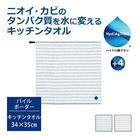 ニオイ・カビのタンパク質を水に変えるフキン ハイドロ銀チタン+4 パイルボーダーキッチンタオル 1枚組 34×35cm おすすめ