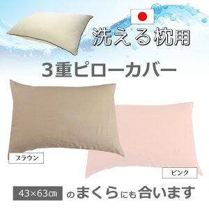 【半額セールアイテム】洗える枕洗える枕は毎日清潔・安心!日本製【クーポン対象外】