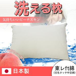 【送料無料】洗える枕大43*63
