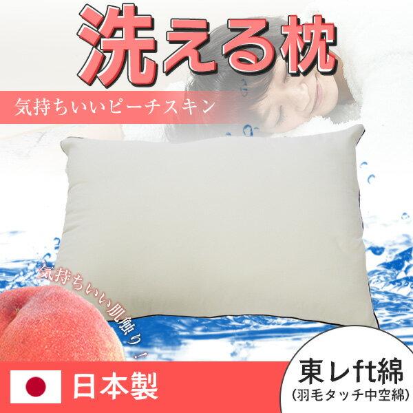 【クーポン対象アイテム 9/21 20:00〜9/26 1:59までお買物マラソン】洗える 枕 洗える枕は毎日清潔・安心! 日本製