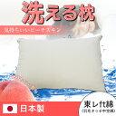 【スーパーSALE★半額アイテム 12月11日 1:59まで】洗える 枕 洗える枕は毎日清潔・安心! 日本製