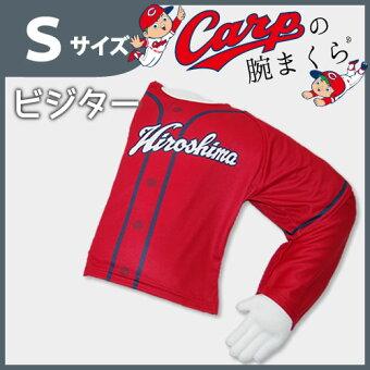 カープの腕まくらホームサイズS広島カープcarpうでまくら抱き枕応援グッズ