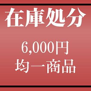 3,000円均一!アウトレットセール!!
