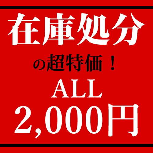 2,000円均一!アウトレットセール!!【在庫限定】 【whlny】