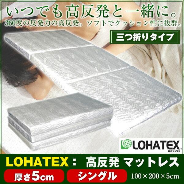 高反発ラテックス LOHATEX 三つ折れマットレス シングル 100x200x5cm 高反発 ラテックス 寝返り 抗菌 防ダニ 首こり 肩こり 腰痛